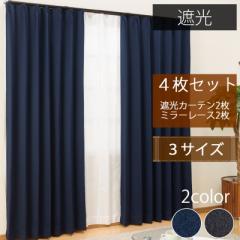 一人暮らしにおすすめ カーテン 4枚セット 商品名:アッシュ4枚組 サイズ幅100c m×丈135cm/178cm/200cm