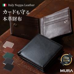 二つ折り財布 メンズ 本革 スキミング防止機能 財布 イタリアンレザー レザー ギフト プレゼント【父の日】