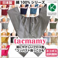 抱っこ紐  抱っこひも tacmamy タックマミー 綿100%シリーズ 全15種類 日本製 送料無料