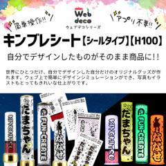 Web deco キンブレシート 【シールタイプ】【H100】 キンブレ シール 自分でデザインしてそのまま商品に ウェブ上で簡単シミュレーション