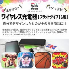 Web deco ワイヤレス充電器【フラットタイプ】【黒】 自分でデザインしてそのまま商品に!!ウェブ上で簡単デザイン