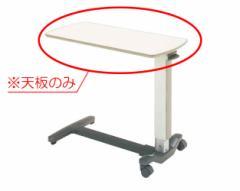 ベッドサイドテーブル用甲板AS アイボリー(KF-192用) パラマウントベッド 【ベッド】【テーブル】【介護用品】