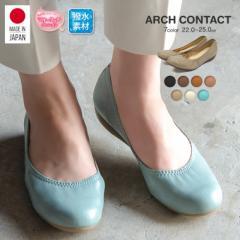 ARCH CONTACT アーチコンタクト 日本製 ストレッチ バレエシューズ フラットシューズ やわらかい レディース パンプス 痛くない 黒 歩き