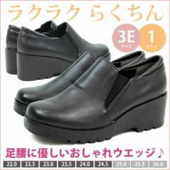 コンフォートシューズ レディース 幅広 3e ゆったり 厚底 靴 スニーカー ウォーキング 運動靴 幅広 計量 通気性 クッション お散歩 おば