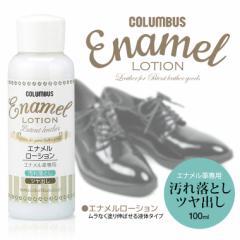 COLUMBUS コロンブス エナメルローション 靴 鞄 ツヤ出し エナメル ローション 鞄 ツヤ出し クリーナー 100ml