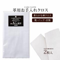 COLUMBUS コロンブス 革用お手入れクロス 革製品 シューケア 綿クロス 両面起毛 乾拭き クリーム塗布 手洗い可 革靴 鞄 バッグ 財布 レザ