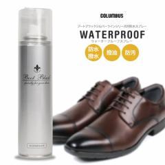 COLUMBUS コロンブス ウォータープルーフスプレー 防水 撥水 撥油 防汚 ビジネスシューズ 防水スプレー 靴 ブートブラックシルバーライン