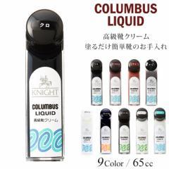 COLUMBUS コロンブス ナイトリキッド KNIGHT LIQUID 革専用 液体靴クリーム ハンディタイプ 塗布器付き シューケア 本革 ビジネスシュー