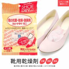 COLUMBUS コロンブス シュードライミニ 靴の抗菌 乾燥 脱臭剤 繰り返し使える シリカゲル カビ予防 レディース 婦人靴用 乾燥剤 除湿 湿