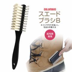 COLUMBUS コロンブス スエードブラシb 靴 ブラシ 靴磨き 靴汚れ落とし 起毛革 スエード シューズブラシ col-suedebrush-b