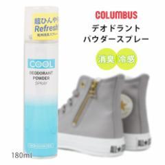 コロンブス 消臭スプレー 靴 クール 冷感 メントール 靴用消臭 抗菌 日本製 消臭剤 靴 ひんやり 靴用消臭スプレー デオドラント さらさら