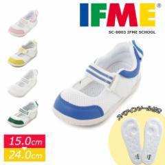 イフミー IFME 子供靴 スクールシューズ 上履き 息するソール 軽量 上靴 キッズ 女の子 男の子 運動靴 安全 安心 うわぐつ うわばき 学校