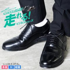 ビジネスシューズ メンズ 本革 レザー 走れる 内羽根 ストレートチップ 紳士靴 幅広 3e 軽量 防滑 衝撃吸収 屈曲性 歩きやすい 黒 ブラッ