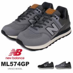 ニューバランス 574 スニーカー レディース 黒 スニーカー メンズ ジュニア 男の子 紐 女の子 運動靴 学生 通学 トレッキング ハイキング
