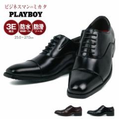 PLAYBOY プレイボーイ 紳士靴 ビジネスシューズ メンズ 内羽根 ストレートチップ 3e 防水 防滑 軽量 紳士靴 靴 ドレスシューズ メンズ レ