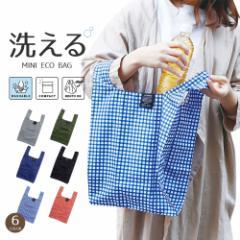 洗える エコバッグ 折りたたみ コンパクト 人気 コンビニ 買い物袋 折り畳み トートバッグ 買い物袋 ECO マチ付き マイバッグ レジ袋型