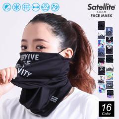 サテライト ひんやり 接触冷感 フェイスマスク 洗える UVカット 飛沫防止 吸汗速乾 クール ストレッチ ターバン ネックガード リストバン