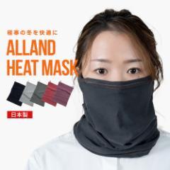 オルランド ALLAND マスク 温感 日本製 洗える ネックウォーマー ターバン UVカット 吸汗速乾 飛散防止 保温性 洗濯可能 ストレッチ フェ