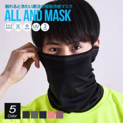 オルランド ALLAND ひんやり 接触冷感 マスク 冷感 日本製 洗える UVカット 吸汗速乾 ドライタッチ リラックス ストレッチ 在庫あり おし