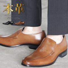 ビジネスシューズ メンズ 本革 スリッポン ロングノーズ 紳士靴 幅広 3e 抗菌 防臭 防滑 歩きやすい 黒 ブラック ブラウン 軽量 衝撃吸収