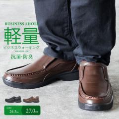 ビジネスシューズ メンズ カジュアル 軽量 3e 防滑 幅広 抗菌 防臭 屈曲性 軽い 歩きやすい 黒 ブラック ブラウン ウォーキングシューズ
