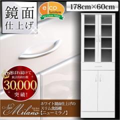 ホワイト鏡面仕上げのスリム食器棚 -NewMilano-ニューミラノ (180cm×60cmサイズ)