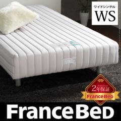 フランスベッド 脚付きマットレス ヒューゴ ワイドシングル ベッド マットレス スプリング