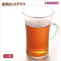 HARIO(ハリオ) 耐熱ホットグラス すき HGT-2T