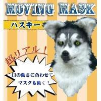 口に合わせてマスクも動く! MOVING MASK  ムービングマスク ハスキー 13385