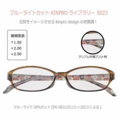 北欧デザインのオシャレな老眼鏡 ブルーライトカット KINPRO ライブラリー 5023