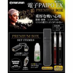 マルマン 電子PAIPO(電子タバコ) EX プレミアムボックス