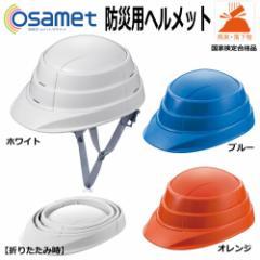 A4サイズ収納! 収縮式防災用ヘルメット OSAMET オサメット KGO-1