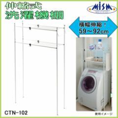 MISM 伸縮式洗濯機棚 CTN-102