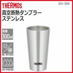 サーモス 真空断熱タンブラー ステンレス 300ml JDI-300