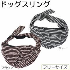 【代引き不可】小型犬の移動に! ドッグスリング フリーサイズ 4-706