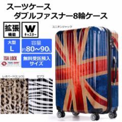 157センチ以内 スーツケース ダブルファスナー8輪ケース   M6051 L-大型