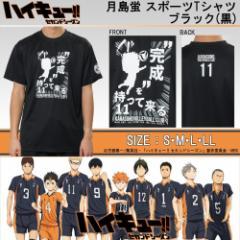 ハイキュー!! 月島蛍 烏野高校 スポーツTシャツ X513-607 ブラック(黒)・C40 男女兼用