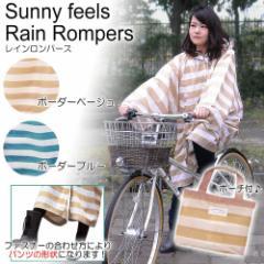 Sunny feels サニーフィールズ レインロンパース