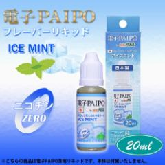 マルマン 電子PAIPO パイポ(電子たばこ) フレーバーリキッド 20ml アイスミント