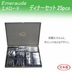 エメロード ディナーセット25pcs