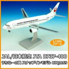 JAL/日本航空 JTA B737-400 うちなーの翼 1/200スケール スナップインモデル BJQ1169
