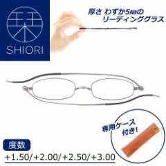 栞(SHIORI) しおりのように薄いリーディンググラス(老眼鏡) スクエアタイプ ガンメタル SI-02S