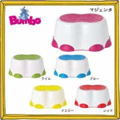 Bumbo(バンボ) ステップスツール 子供用踏み台 18〜72か月向け