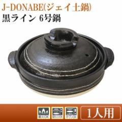 日本製 J-DONABE(ジェイ土鍋) 黒ライン 6号鍋 8198-5060