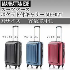 協和 MANHATTAN EXP (マンハッタンエクスプレス) スーツケース ポケット付キャリー Mサイズ ME-0