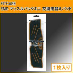 FITCARE EMS マッスルパックミニ 部分トレーニング MEM02-CBBK交換用替えパッド 1枚入り