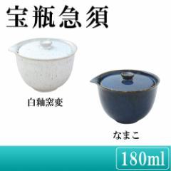 日本製 宝瓶急須 180ml