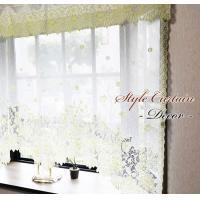 パイルレーススタイルカーテン デコ 145cm巾×105cm丈
