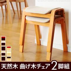 スツール 椅子 チェアー 天然木曲げ木スタッキングチェア 〔ブリオ〕 2脚組