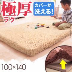 ラグマット 低反発厚敷きラグ 洗える 防音マット 長方形 100×140cm フワモ